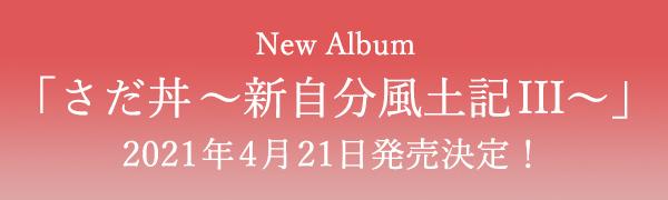 さだまさし ニューアルバム「さだ丼~新自分風土記III~」2021年4月21日発売!