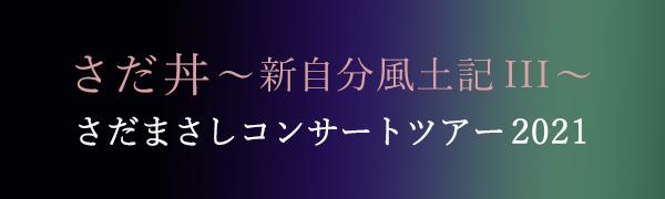 さだ丼~新自分風土記Ⅲ~さだまさしコンサートツアー2021 特設ページ
