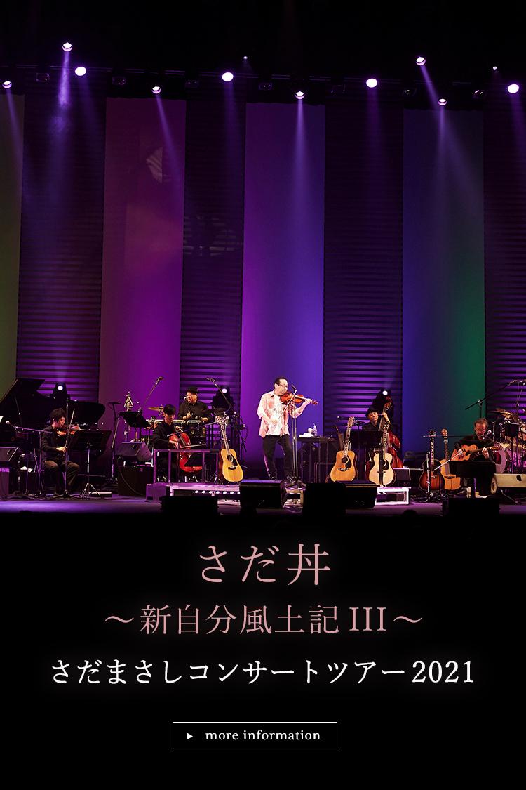 さだまさし さだ丼~新自分風土記Ⅲ~さだまさしコンサートツアー2021
