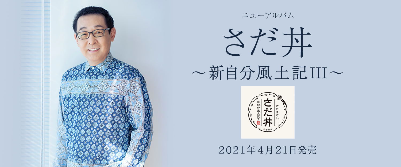 さだまさし New Album「さだ丼~新自分風土記Ⅲ~」