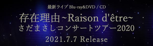 最新ライブ作品 「存在理由~Raison d'être~ さだまさしコンサートツアー2020」
