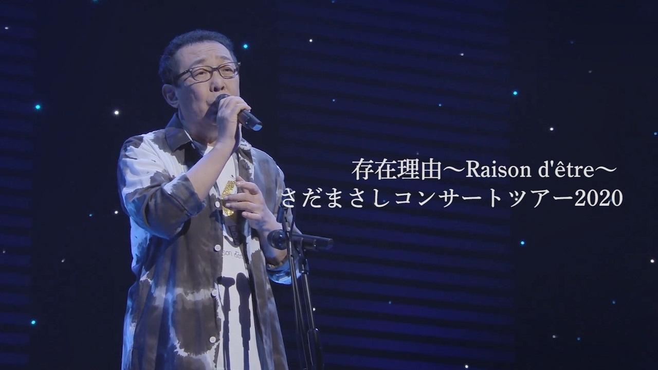 最新ライブ作品「存在理由~Raison d'être~ さだまさしコンサートツアー2020」トレイラー映像公開!