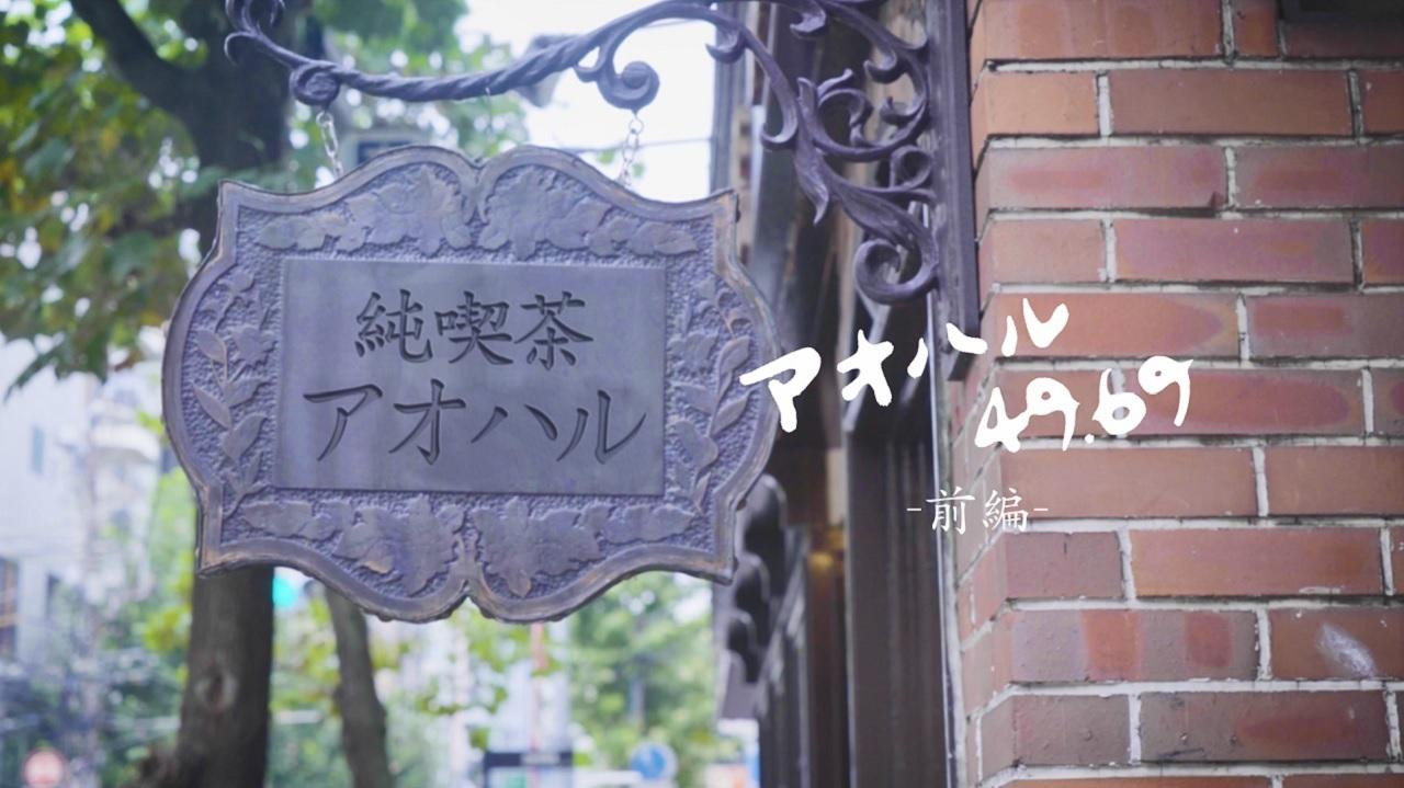 ニュー・アルバム「アオハル 49.69」トレイラー映像<前編>を公開!