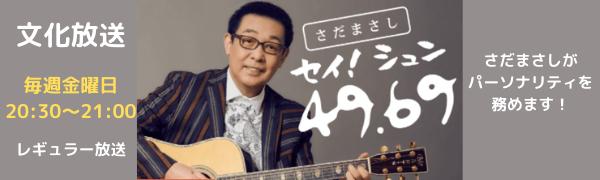 文化放送 さだまさし レギュラーラジオ「セイ!シュン!」